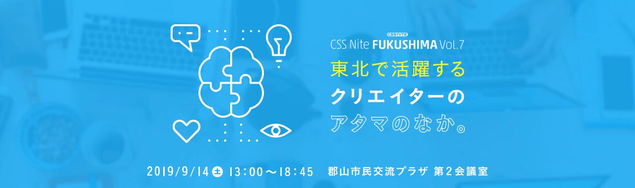CSS Nite in Fukushima Vol.7 東北で活躍するクリエイターのアタマのなか。